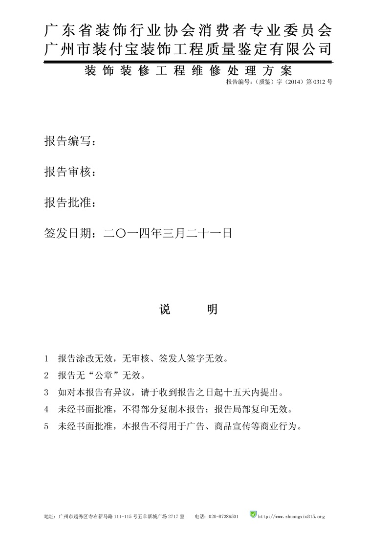 (2014)穂番法委鉴字第011号_2.jpg