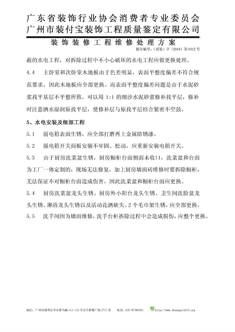 (2014)穂番法委鉴字第011号_8.jpg