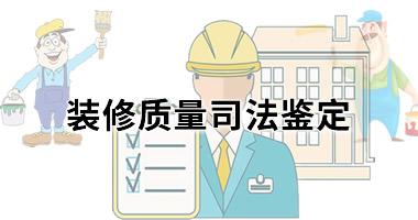 装修质量司法鉴定